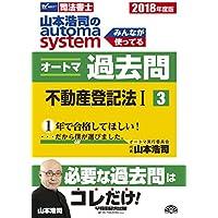 司法書士 山本浩司のautoma system オートマ過去問 (3) 不動産登記法(1) 2018年度 (W(WASEDA)セミナー 司法書士)