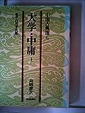 大学・中庸〈上〉 (1978年) (中国古典選〈6〉)