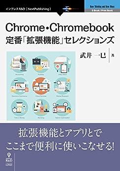 [武井 一巳]のChrome・Chromebook定番「拡張機能」セレクションズ (NextPublishing)