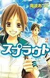 スプラウト(2) (別冊フレンドコミックス)