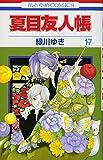 夏目友人帳 17 (花とゆめCOMICS)