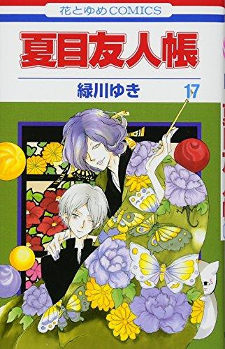 夏目友人帳 17 (花とゆめCOMICS)の詳細を見る