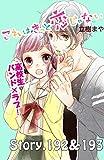これはきっと恋じゃない 分冊版(77) 192~193話 (なかよしコミックス)