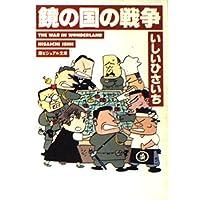 鏡の国の戦争 (潮ビジュアル文庫)