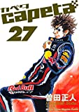 capeta(27) (月刊少年マガジンコミックス)