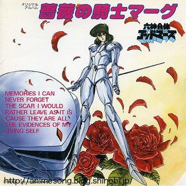 六神合体ゴッドマーズ 薔薇の騎士マーグ オリジナルアルバム