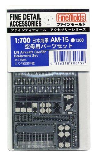 1/700 日本海軍空母用パーツセット