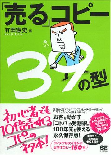 「売る」コピー39の型