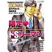 限定・ドSリーマン (花音コミックス)