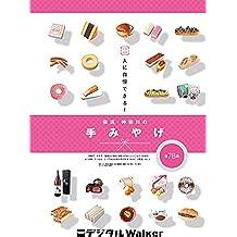 YW謹製 人に自慢できる! 横浜・神奈川の手みやげ 全78品 (デジタルWalker)