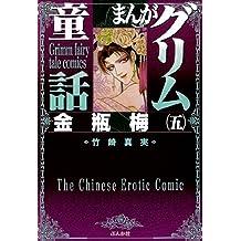 金瓶梅 (5) (まんがグリム童話)