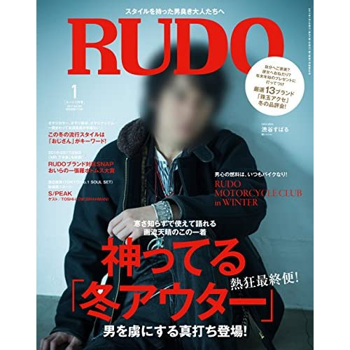 RUDO 2017年1月号 [雑誌]