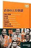 青春の上方落語 (NHK出版新書) 画像