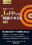 '15~'16年版 合格ターゲット 1級FP技能士 特訓テキスト