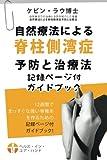 Shizenryoho Ni Yoru Sekichu Sokuwanshou Yobou to Chiryouhou Kirokupeigi Tuki Gai (2nd Edition, Japanese)