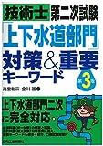 技術士第二次試験 「上下水道部門」対策&重要キーワード(第3版)