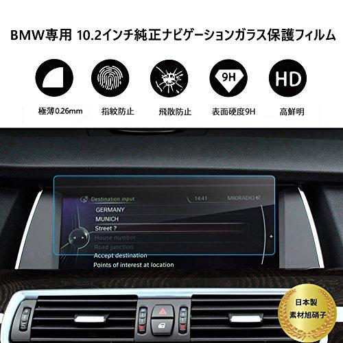 【RUIYA 強化ガラス製】BMW 5 シリーズ BMW 7 シリーズ 10.2インチ カーナビ液晶保護フィルム ナビゲーション専用ガラスフィルム 硬度9H 高品質保護シート防水 防指紋 防キズ 貼り付け簡単