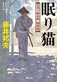 眠り猫-日溜り勘兵衛極意帖(1) (双葉文庫)