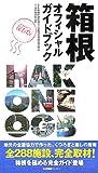箱根オフィシャルガイドブック