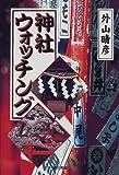 神社ウォッチング 画像
