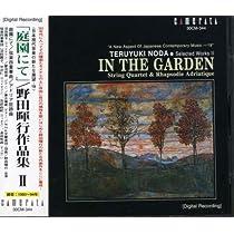 「庭園にて」野田暉行作品集(2