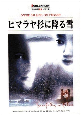 ヒマラヤ杉に降る雪 (名作映画完全セリフ集―スクリーンプレイ・シリーズ)