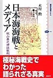 日本海海戦とメディア―秋山真之神話批判 (講談社選書メチエ)
