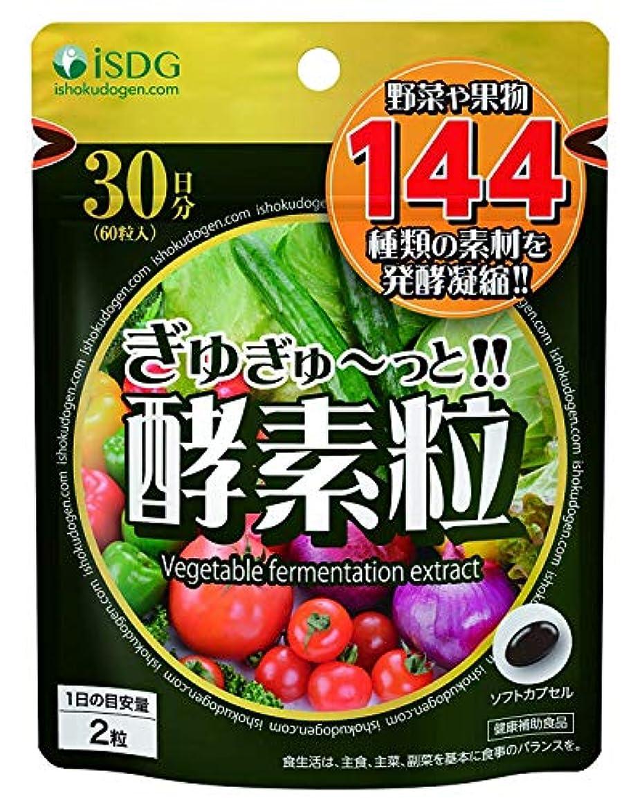 閉塞恋人アソシエイト医食同源ドットコム ぎゅぎゅーっと酵素粒 サプリメント 300mg×60粒 30日分