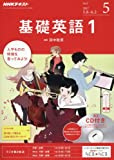 NHKラジオ 基礎英語1 CD付き 2017年5月号 [雑誌] (NHKテキスト)
