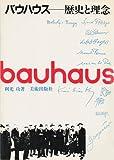 バウハウス―歴史と理念
