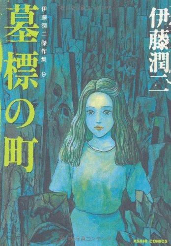 伊藤潤二傑作集 9 墓標の町 (ASAHI COMICS)の詳細を見る