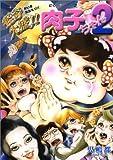 怪奇大盛!!肉子ちゃん―児嶋都作品集 / 児嶋 都 のシリーズ情報を見る