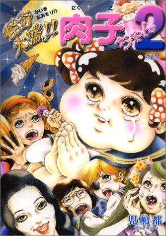 怪奇大盛!!肉子ちゃん2―児嶋都作品集 (マジカルホラー)の詳細を見る