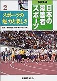 日本の障害者スポーツ―写真集成 (2)