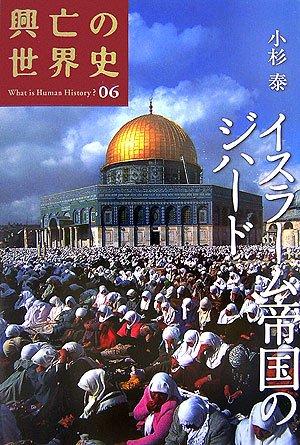 イスラーム帝国のジハード (興亡の世界史)の詳細を見る