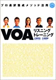 CD付 VOAリスニングトレーニング―プロ通訳養成メソッド活用 (CD book)