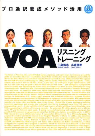 CD付 VOAリスニングトレーニング―プロ通訳養成メソッド活用 (CD book)の詳細を見る