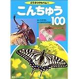 こんちゅう100 (どうぶつアルバム)