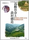 高齢社会と農村構造―平野部と山間部における集落構造の比較