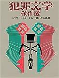 犯罪文学傑作選 (創元推理文庫 104-25)