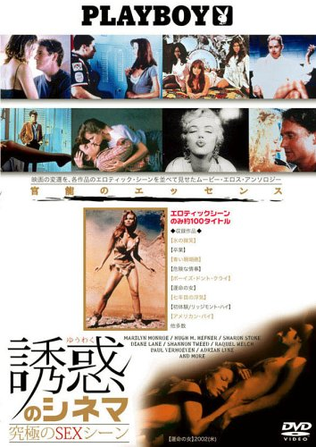誘惑のシネマ 究極のSEXシーン [DVD]
