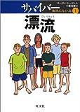 サバイバー 地図にない島〈1〉漂流 (旺文社創作児童文学)