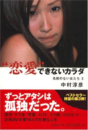 """""""恋愛""""できないカラダ―名前のない女たち〈3〉 (名前のない女たち (3))の詳細を見る"""