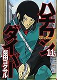 ハチワンダイバー 11 (ヤングジャンプコミックス)