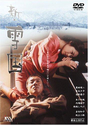 新・雪国 [DVD]