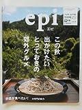 epi (エピ) [九州・山口版] 外戸本臨時増刊 2007年 11月号 VOL.25 [雑誌]
