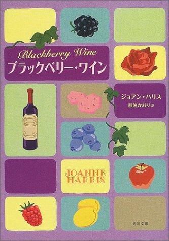 ブラックベリー・ワイン (角川文庫)の詳細を見る