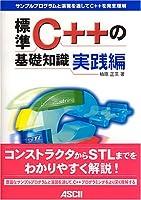 標準C++の基礎知識 実践編 (Ascii books)