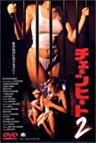 チェーンヒート2 [DVD]