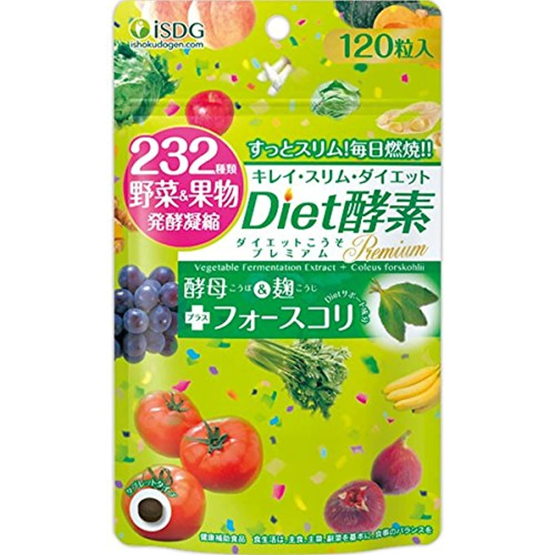 【10個セットでお得】医食同源ドットコム 232Diet酵素 プレミアム 120粒 ×10個
